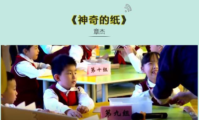 《神奇的纸》-浙江省2019小学科学学科教学活动评审一等奖视频